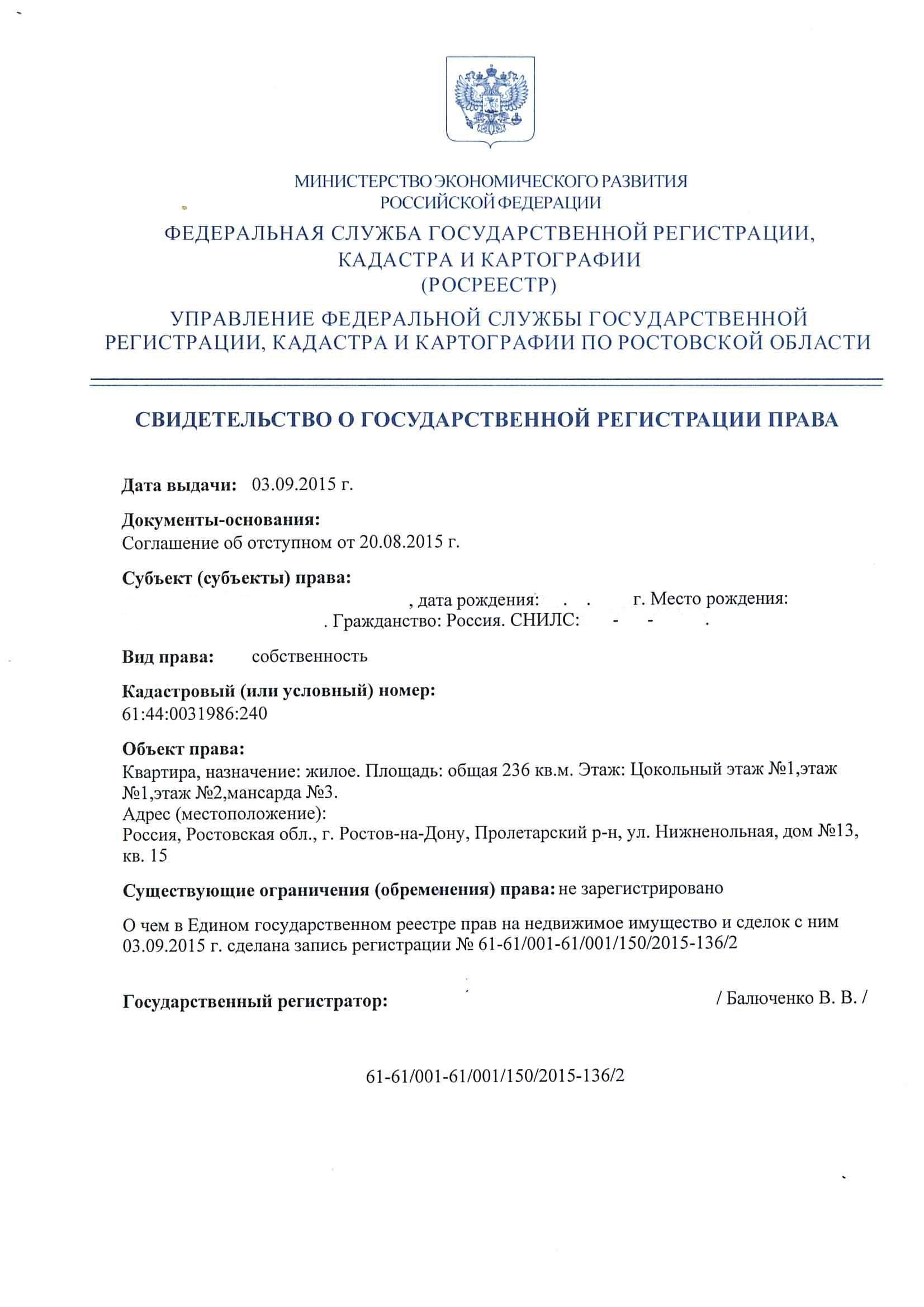 Свидетельство о гос регистрации квартира 15