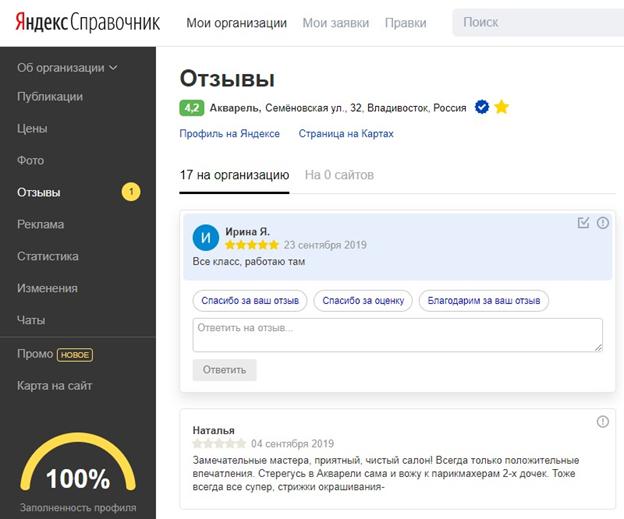 """раздел """"Отзывы"""" в сервисе Яндекс.Справочник"""