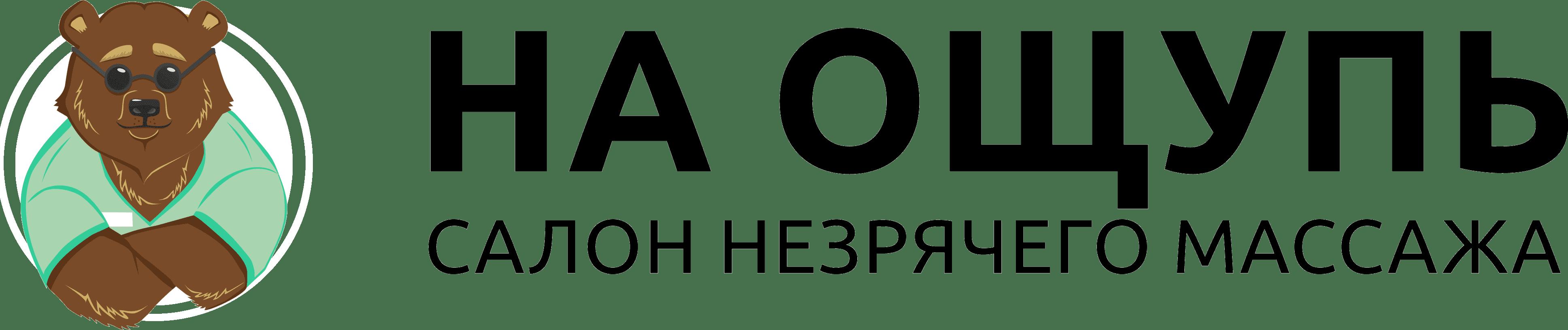 Салон слепого массажа в Томске