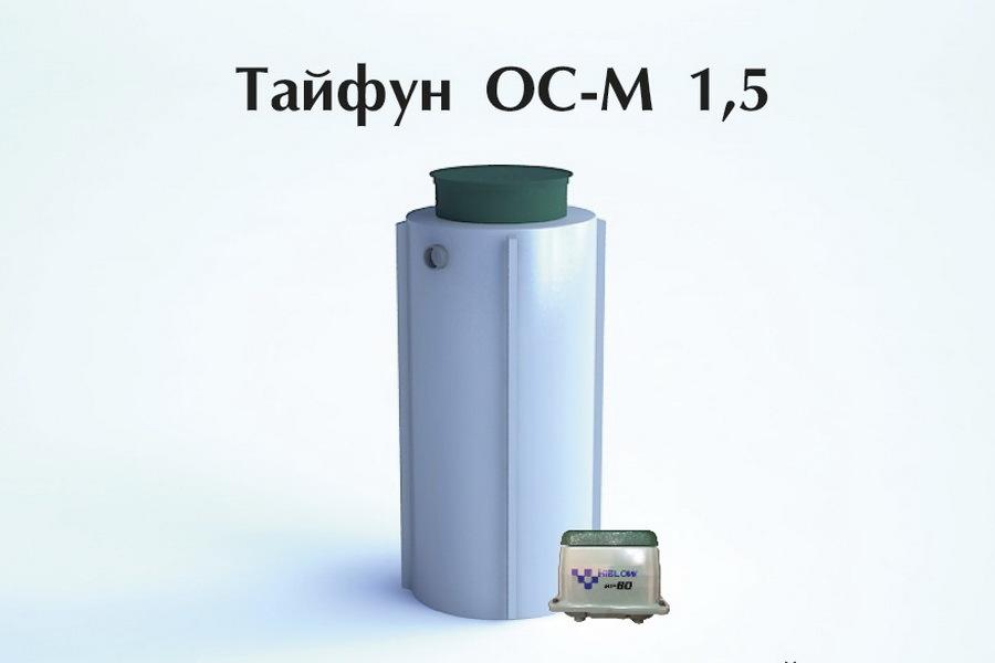 Купить вертикальную автономную канализацию (7 человек) в Сочи за 75000руб