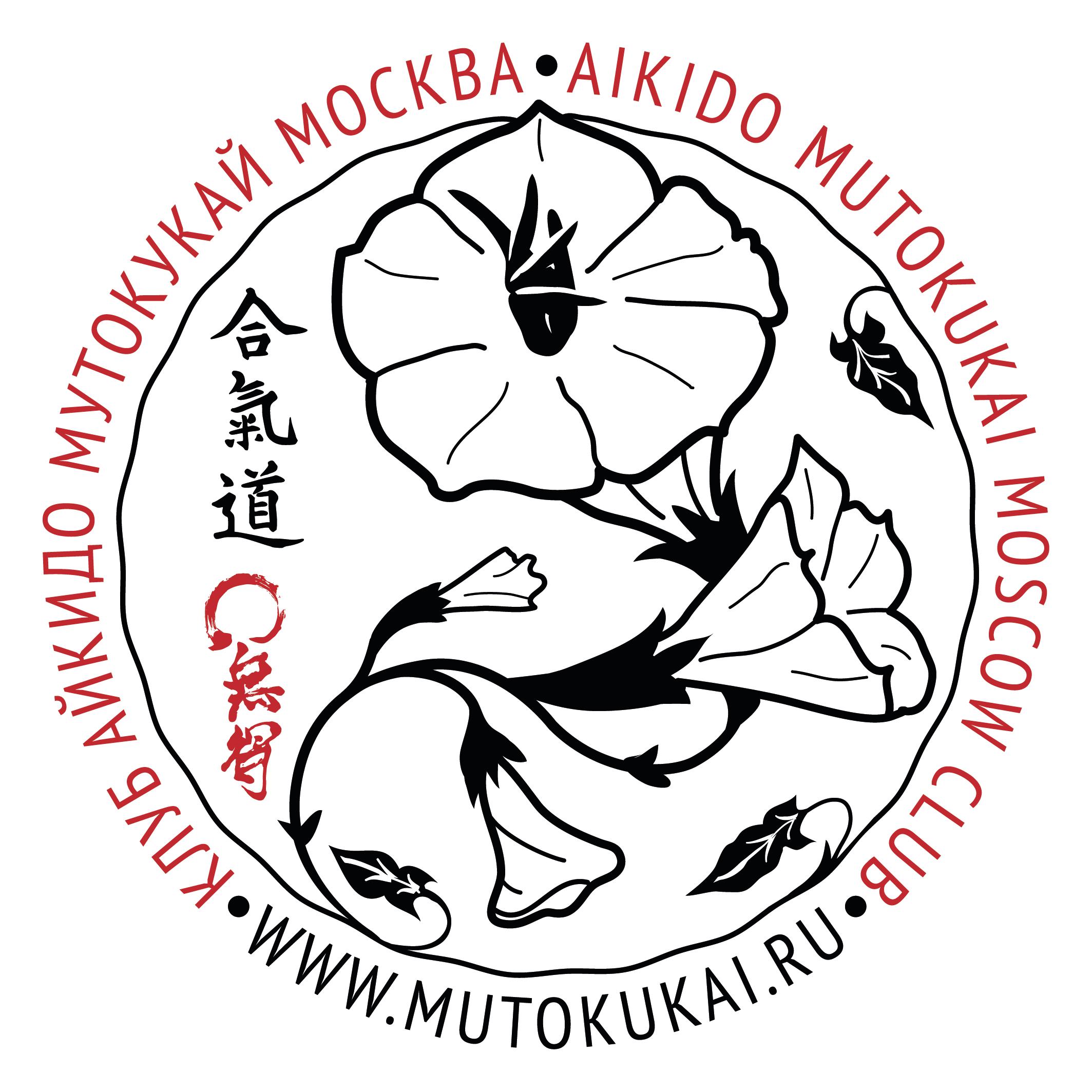 Московский клуб Айкидо Мутокукай