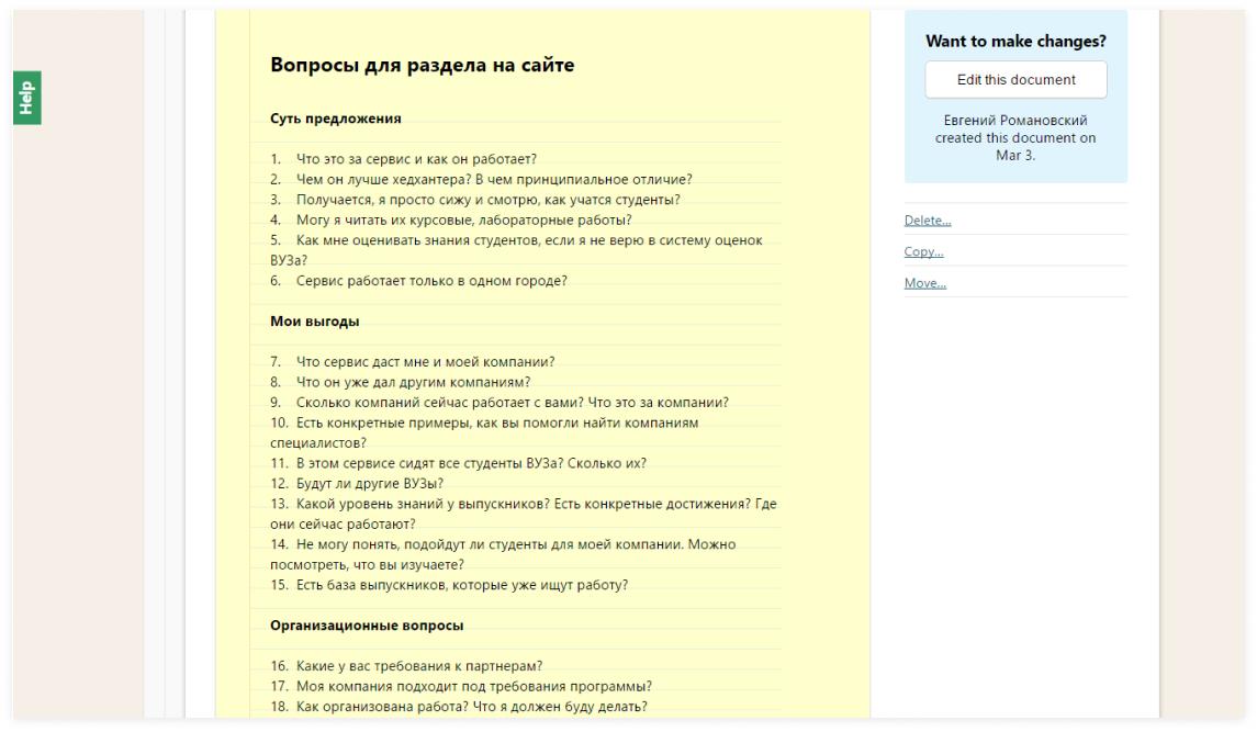 Раздел сайта «Мои выгоды» | SobakaPav.ru