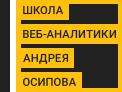 Школа веб-аналитики Андрея Осипова