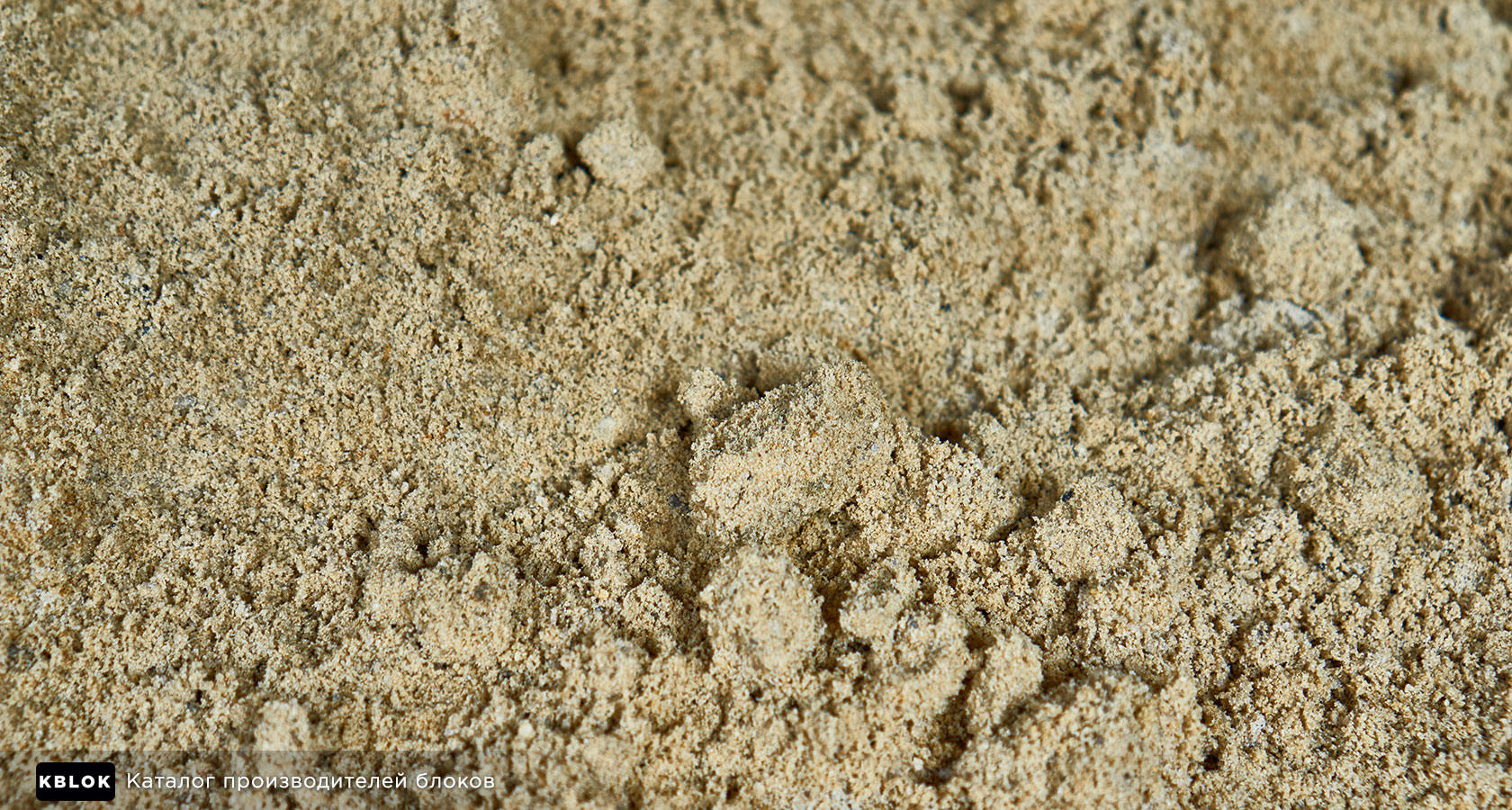 Очищенный карьерный песок