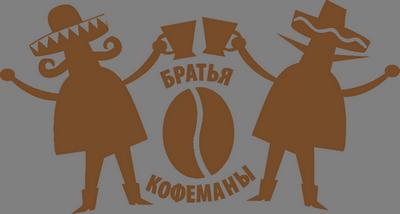 Братья Кофеманы