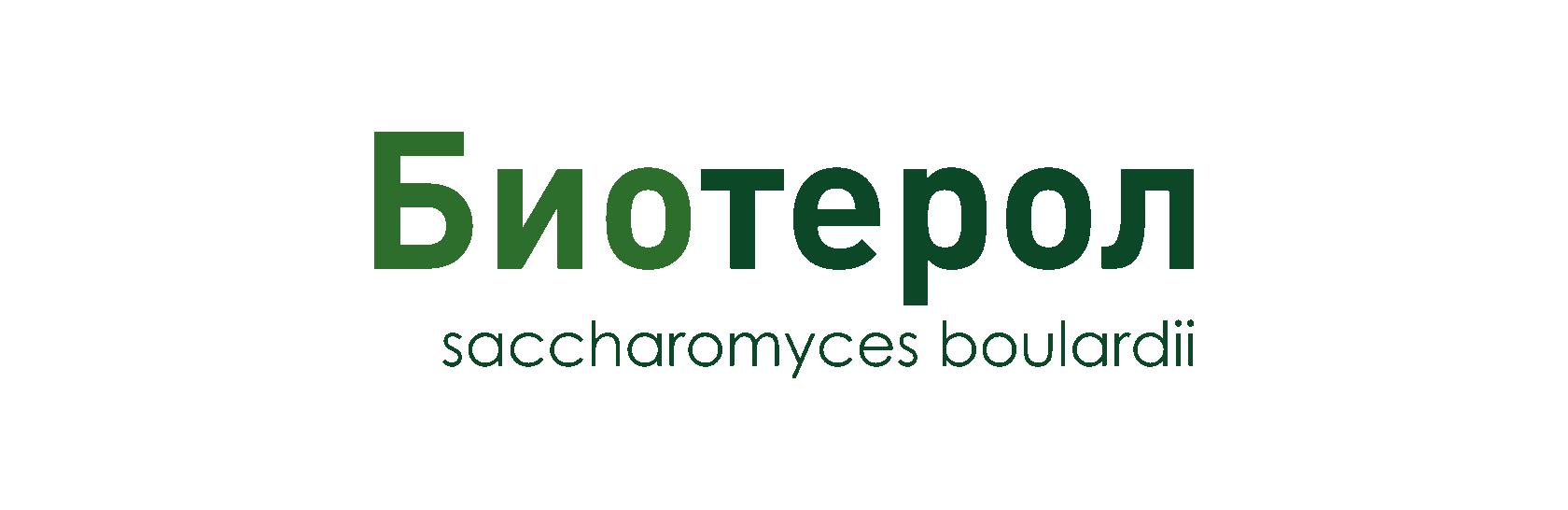 Биотерол