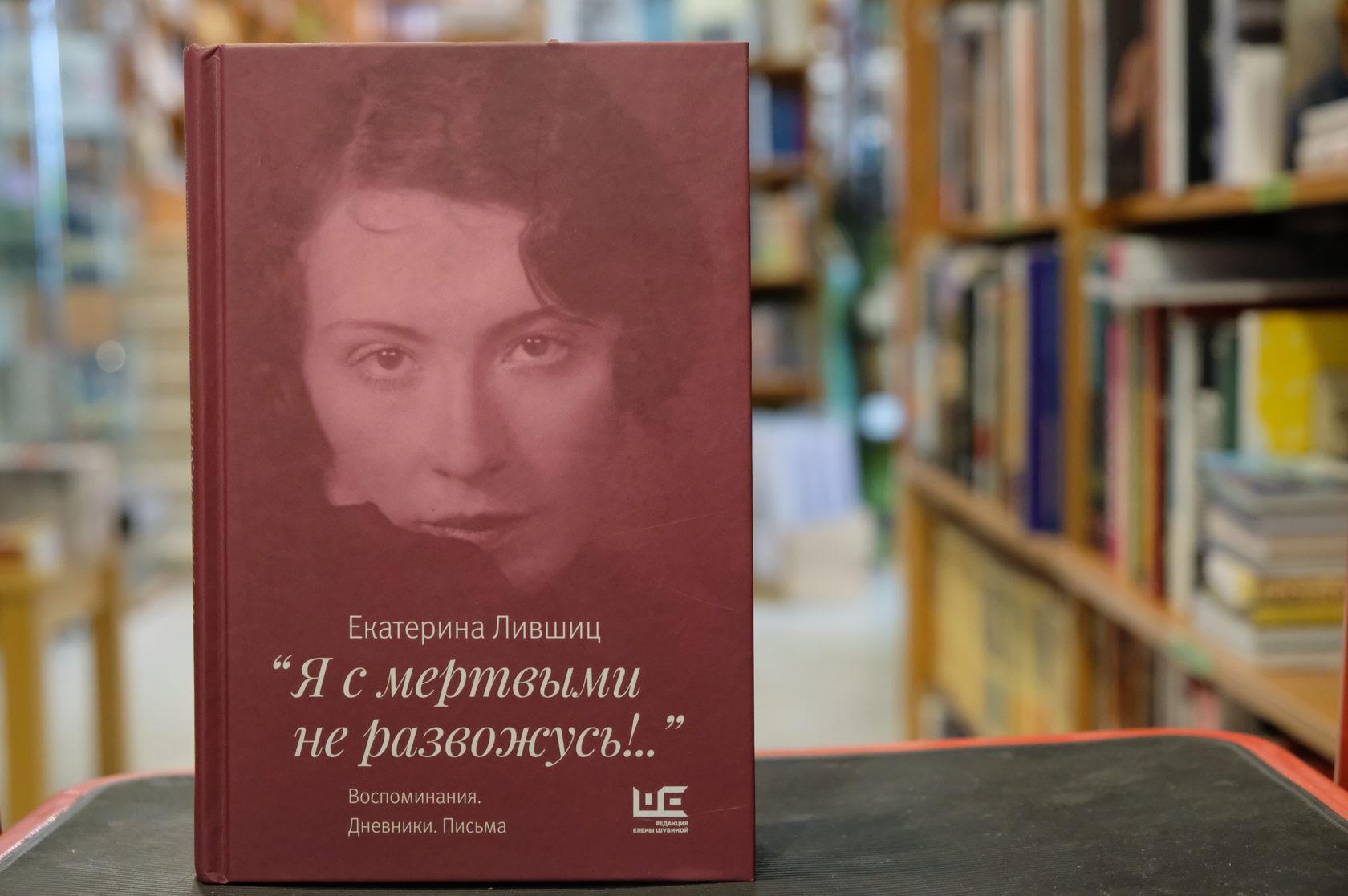 """Купить книгу Екатерина Лившиц «""""Я с мертвыми не развожусь!.."""". Воспоминания. Дневники. Письма»"""