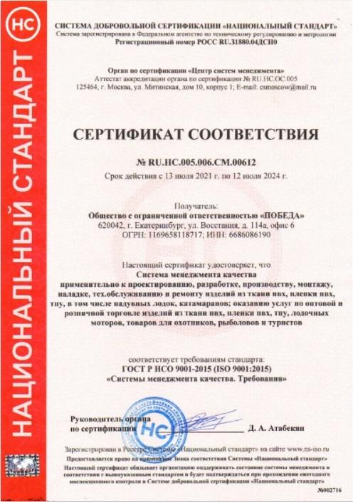 Сертификат ИСО 9001-2015 компания Колумб