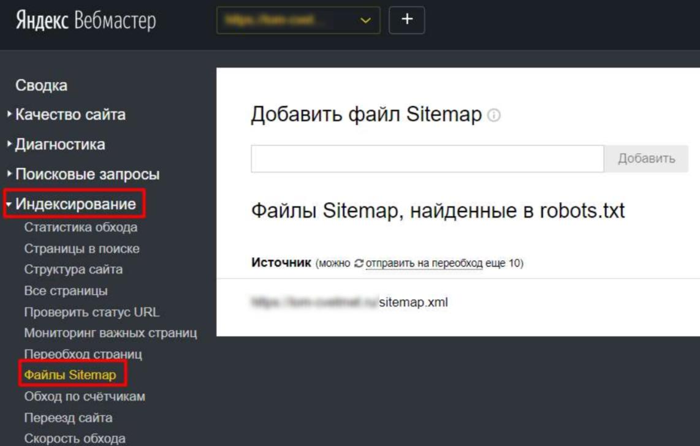 сайтмап в яндекс вебмастер