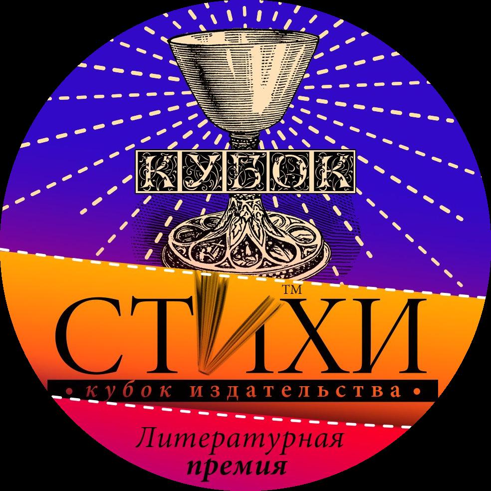 Издательство СТиХИ