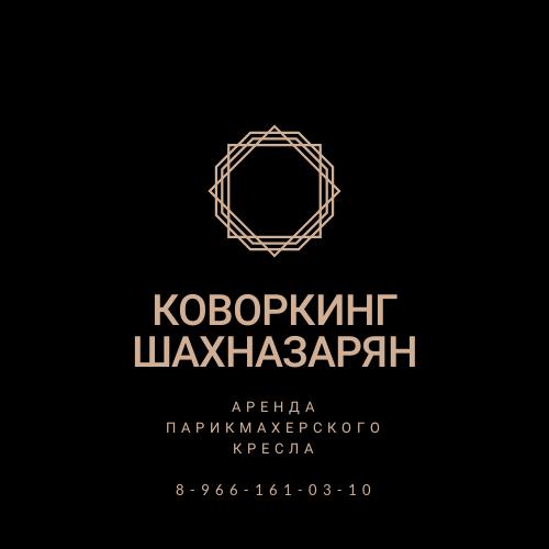 Коворкинг Shahnazaryan