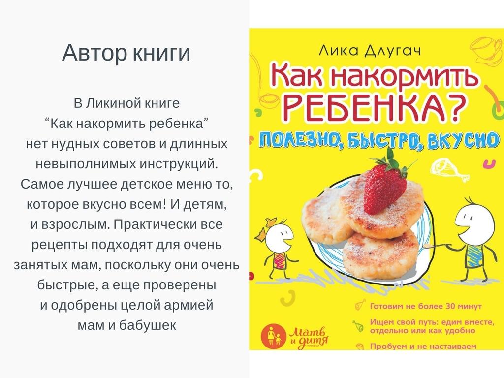лика длугач рецепты детское меню
