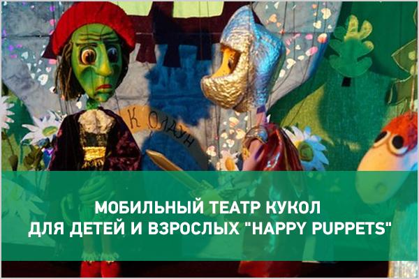 """Мобильный театр кукол для детей и взрослых """"Happy puppets"""""""