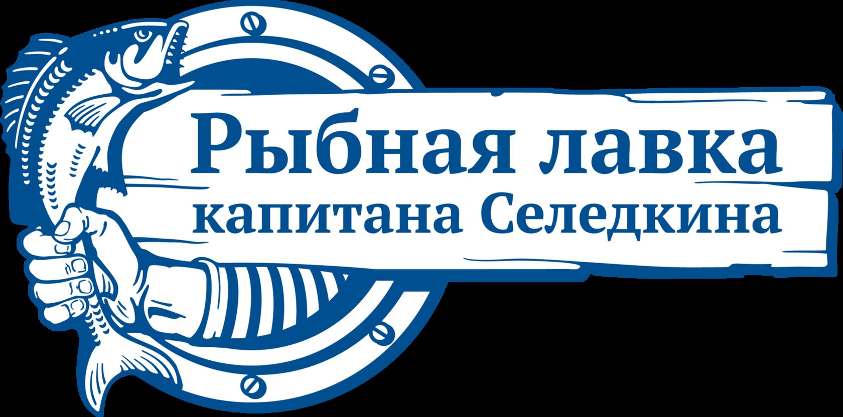 «Рыбная лавка капитана Селедкина»