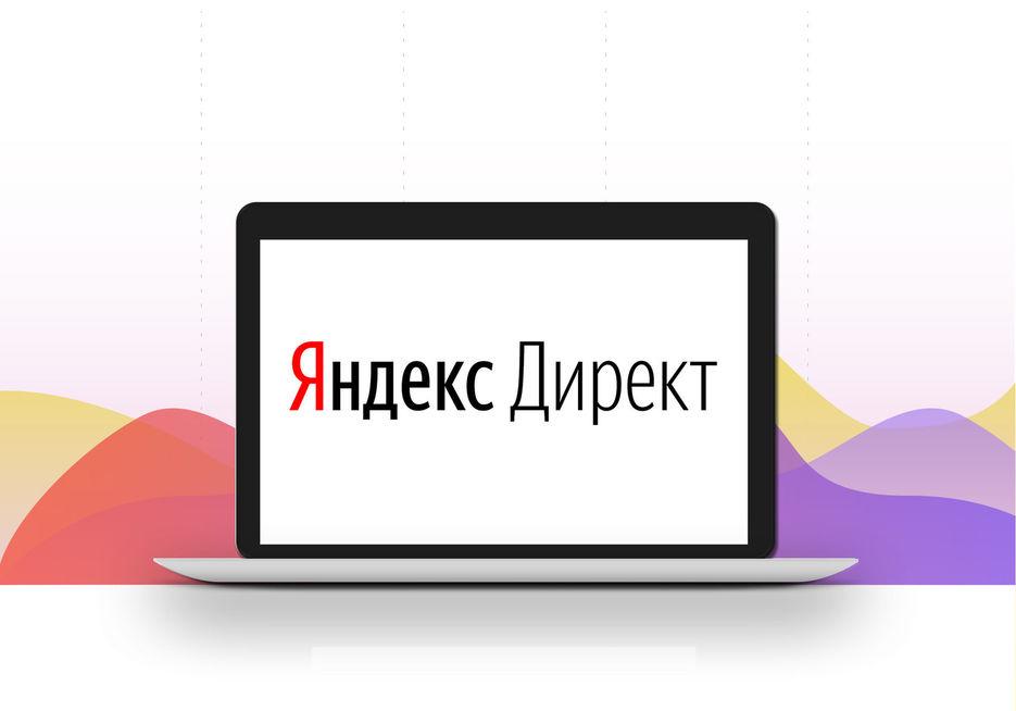 Настройка контекстной рекламы Яндекс директ картинка