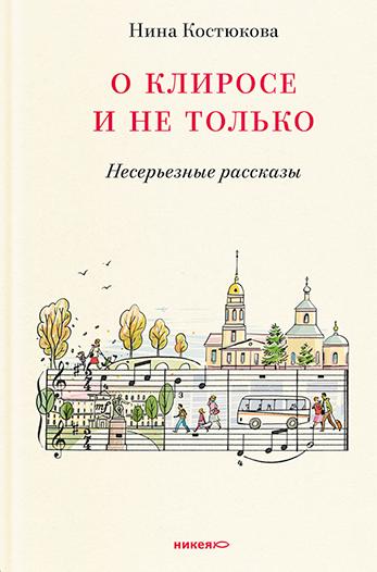 Нина Костюкова «О клиросе и не только. Несерьезные рассказы»