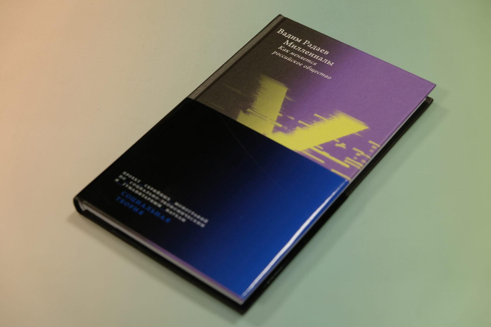 Купить книгу Вадим Радаев «Миллениалы. Как меняется российское общество» 978-5-7598-1985-1