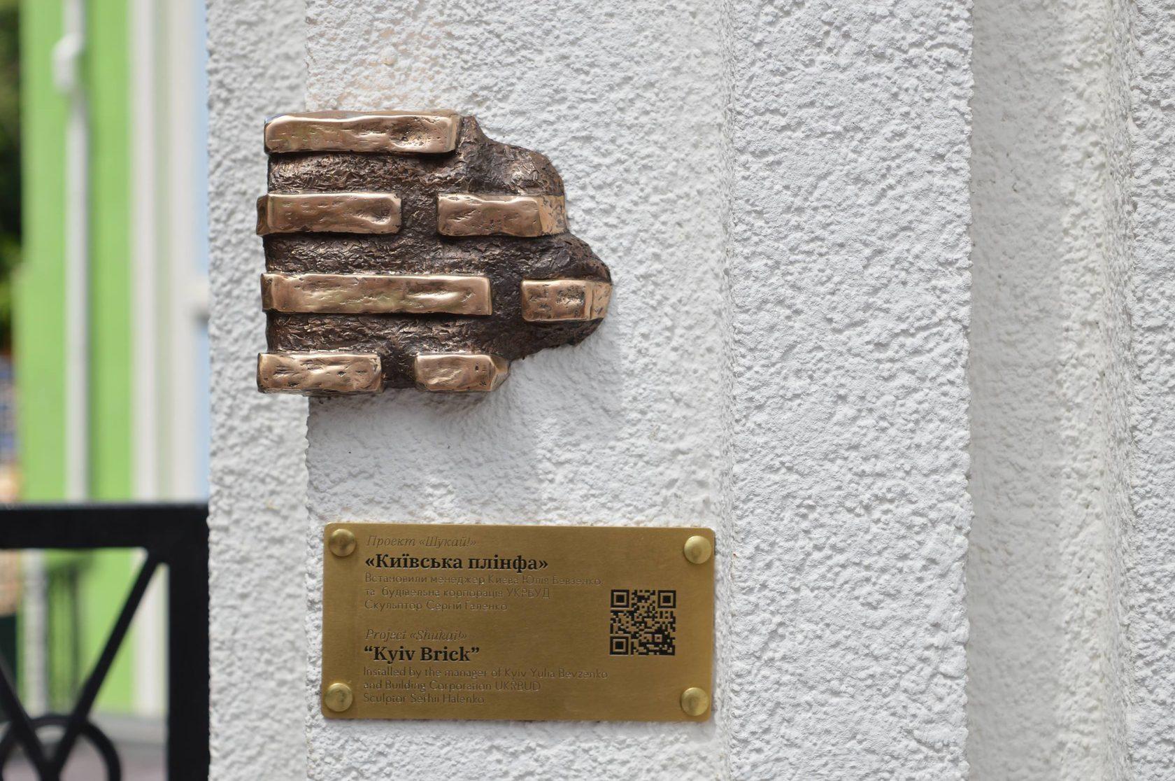 Київська плінфа / Plinth brick