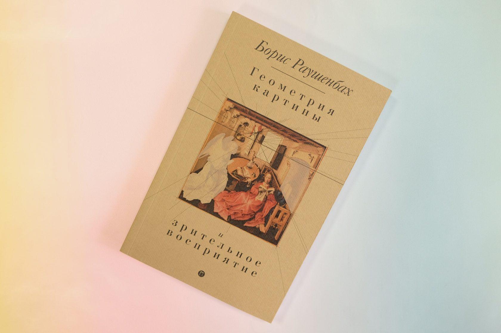 Борис Раушенбах «Геометрия картины и зрительное восприятие»