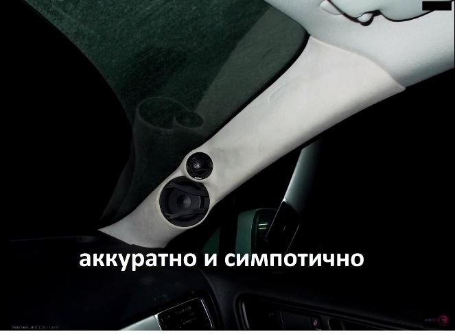 красивые стойки под сч вч динамики в автомобиле