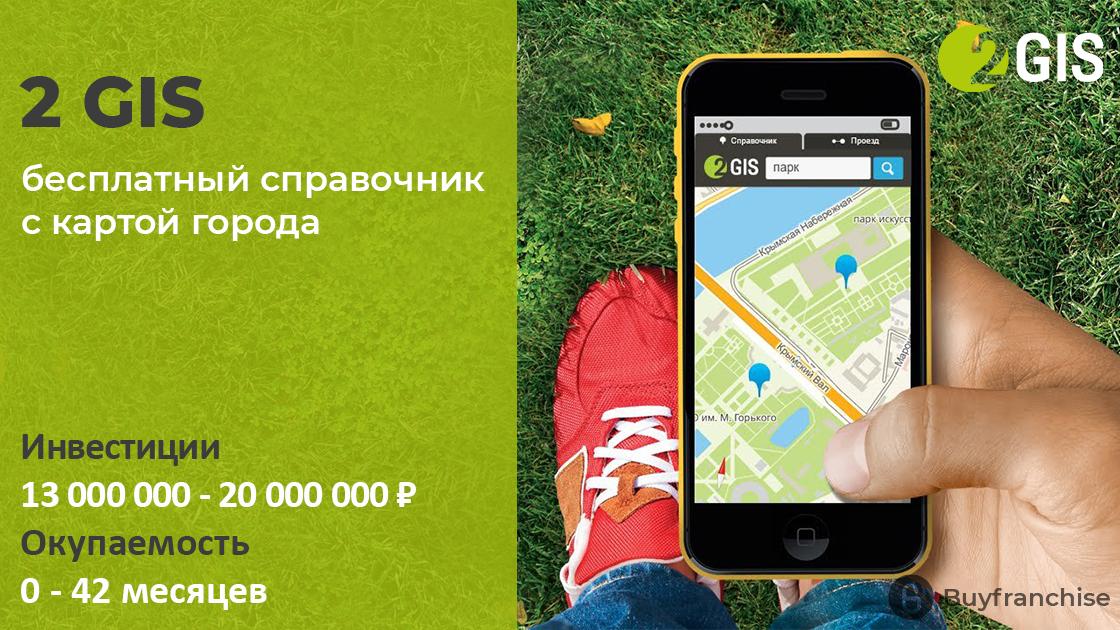 Франшиза мобильного приложения 2ГИС   Купить франшизу.ру