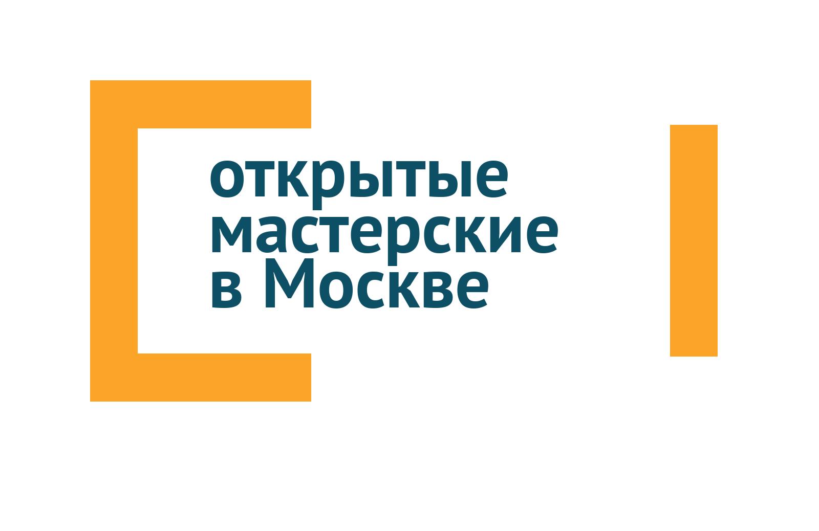 Открытые мастерские в Москве