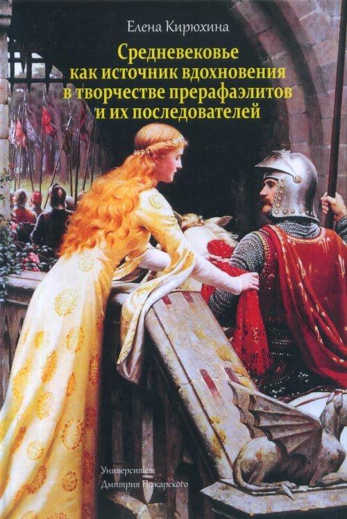 «Средневековье как источник вдохновения в творчестве прерафаэлитов и их последователей»