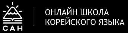 ОНЛАЙН ШКОЛА КОРЕЙСКОГО ЯЗЫКА