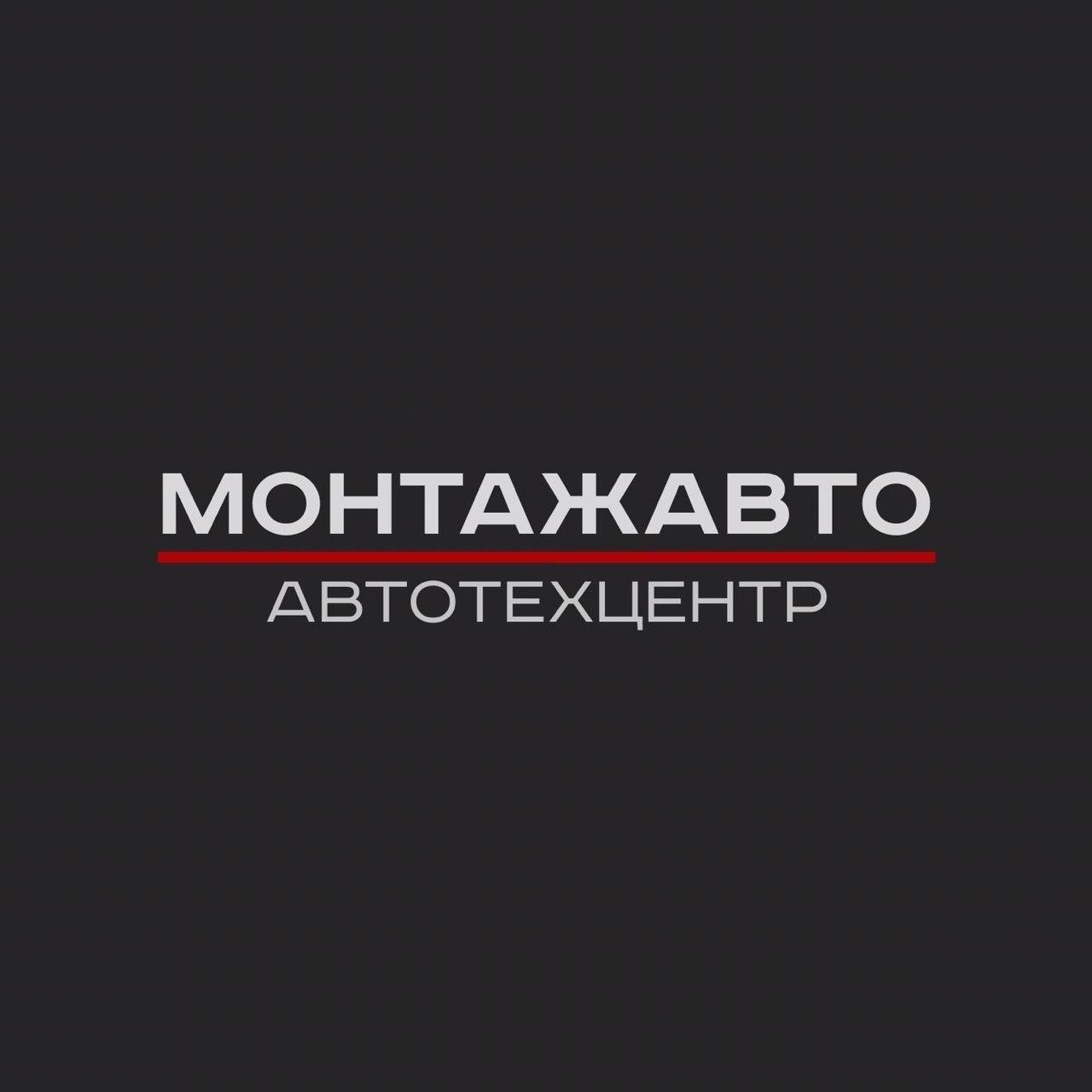 МонтажАвто