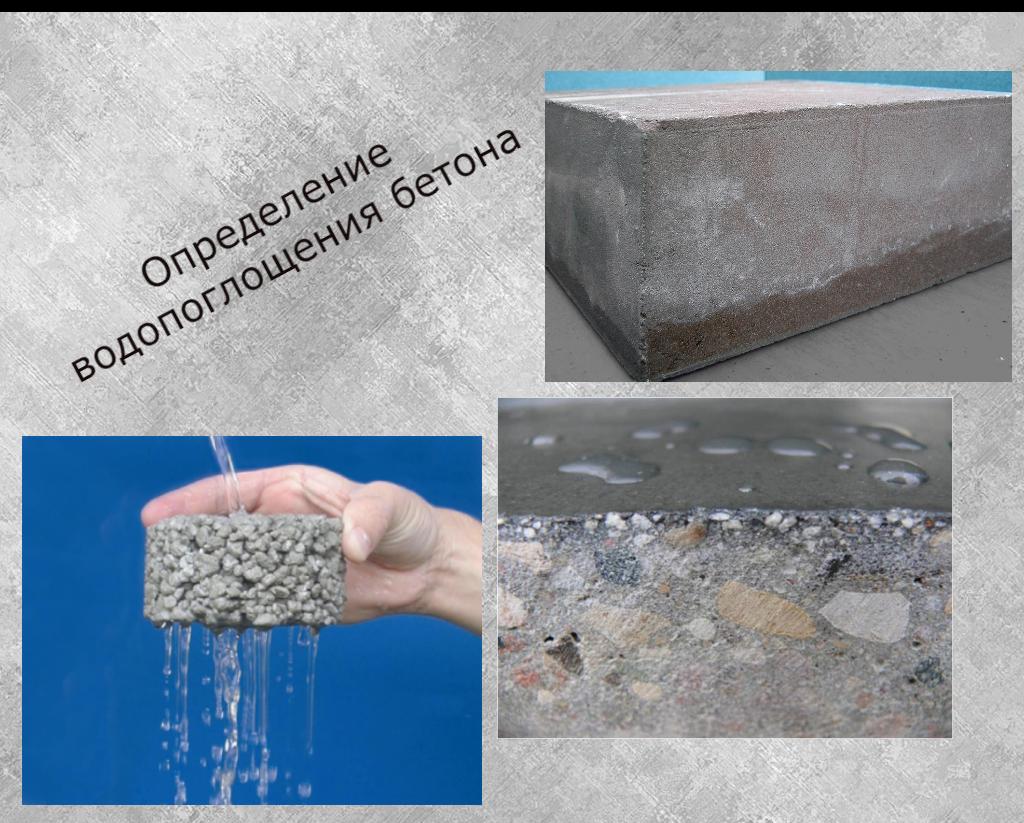 Водопоглощение бетона это купить бетон доставка по одинцовскому району