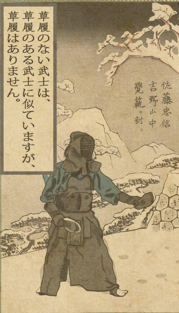 Самурай с тапком