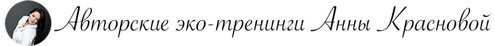Авторские эко-тренинги Анны Красновой