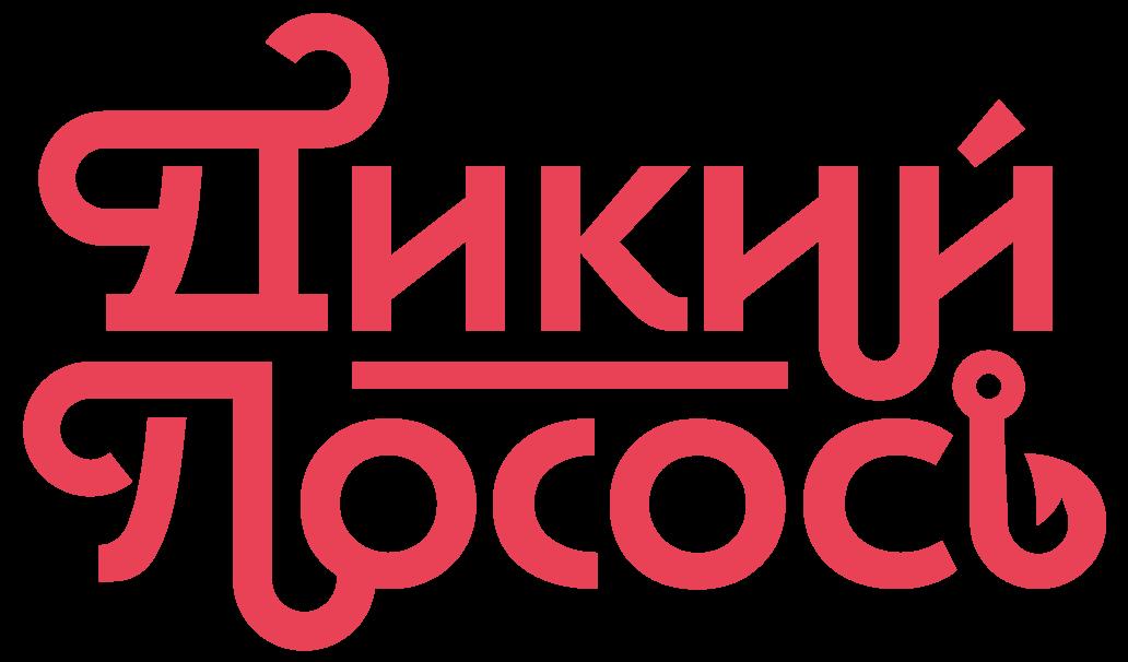 Дикий Лосось