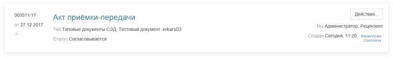 Первоначальное представление карточки документа   SobakaPav.ru