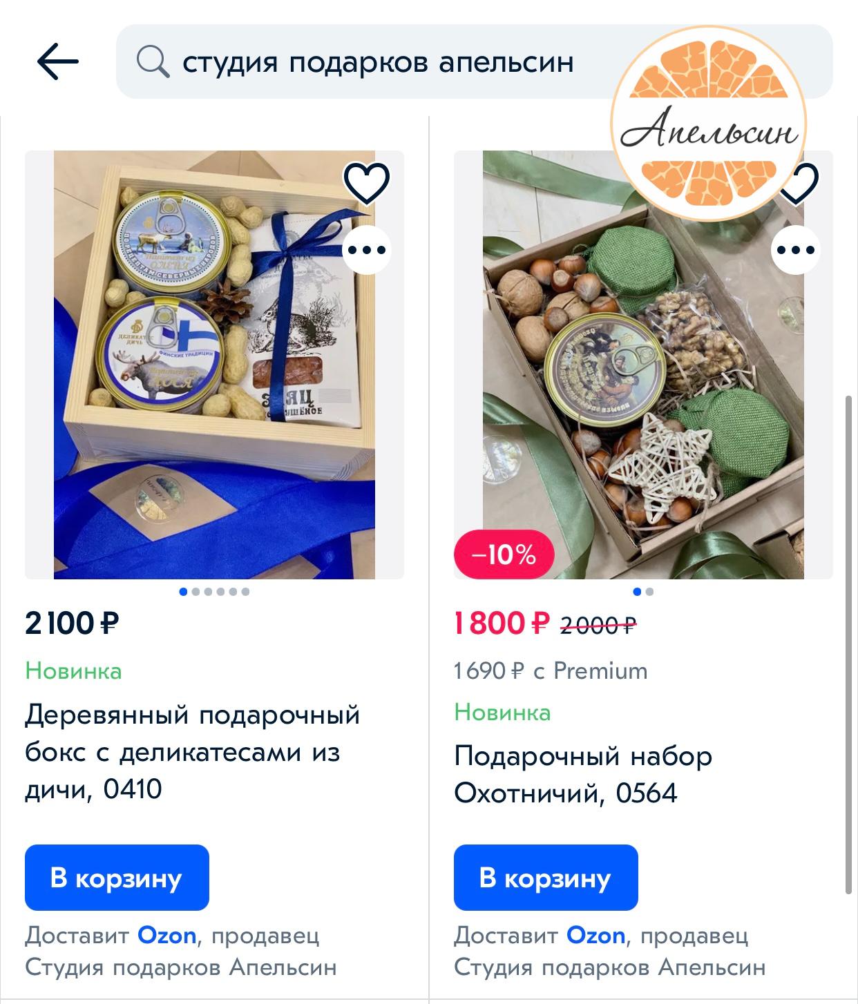 подарки от Апельсин на OZON.RU