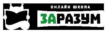 ЗаРазум. Школа онлайн-образования