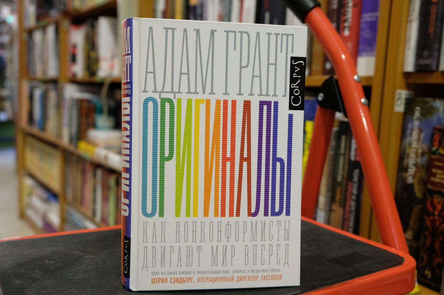 Купить книгу Адам Грант «Оригиналы. Как нонконформисты двигают мир вперед»