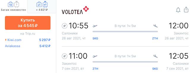 Салоники - Закинтос - Салоники