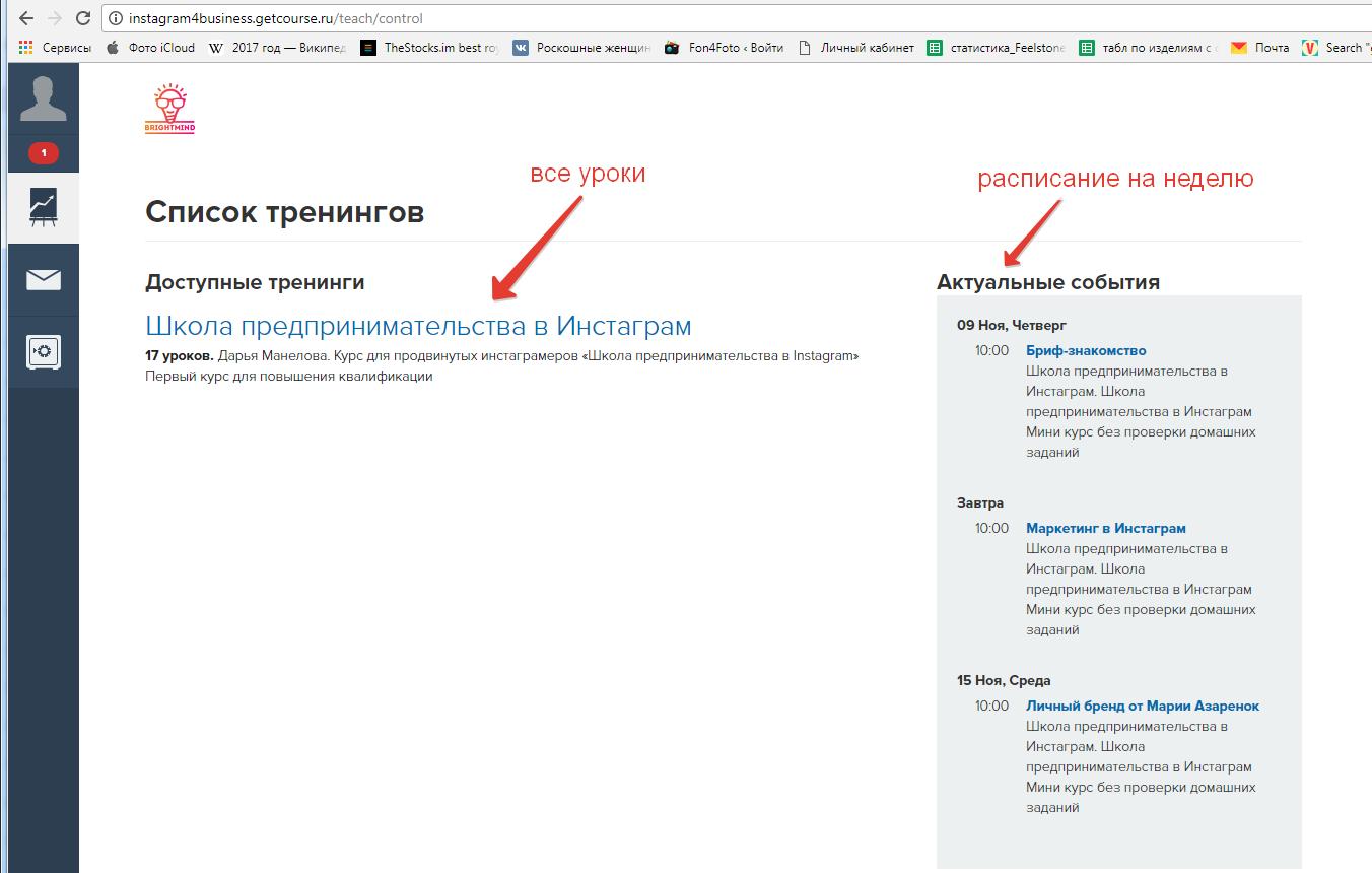 getcourse личный кабинет кредит на карту онлайн срочно rsb24 ru