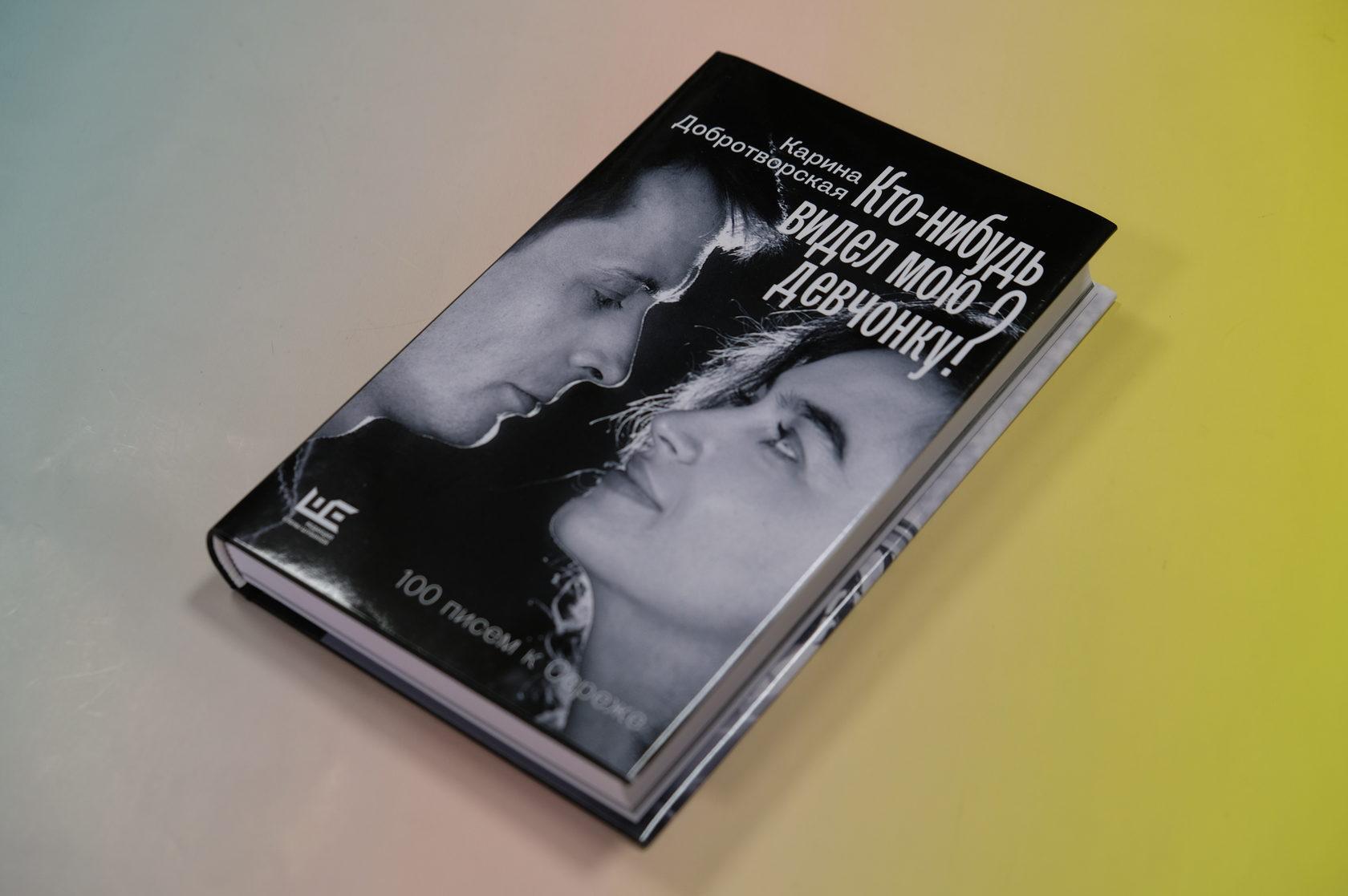 Купить книгу Карина Добротворская «Кто-нибудь видел мою девчонку? 100 писем к Сереже»
