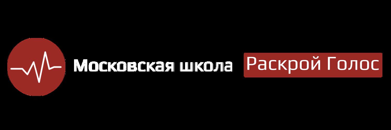 МОСКОВСКАЯ РАСКРОЙ ГОЛОС