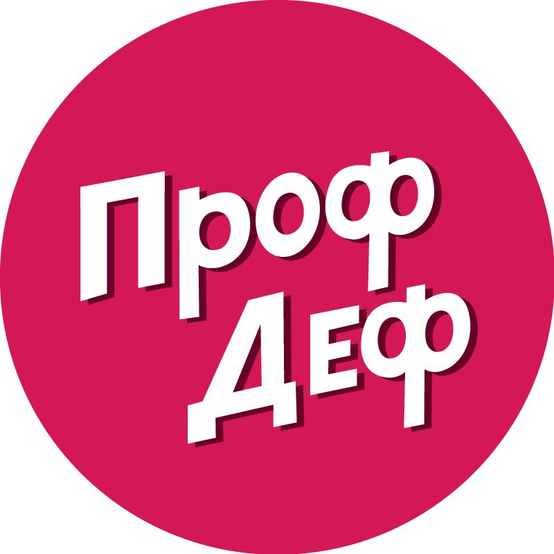 ProfDef