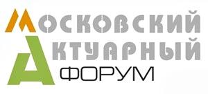 Московский актуарный форум