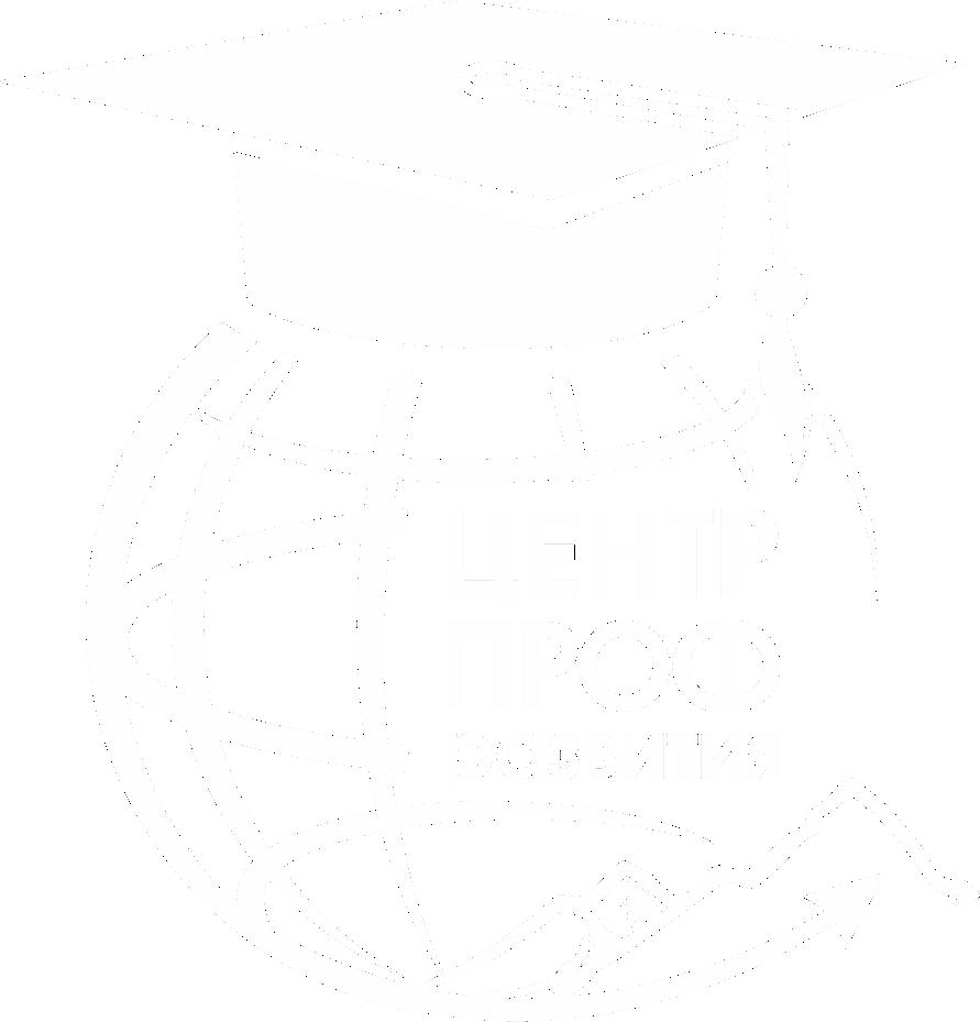 Центр профессионального развития