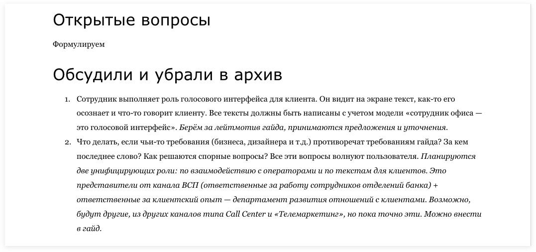 Принятые решения | sobakapav.ru