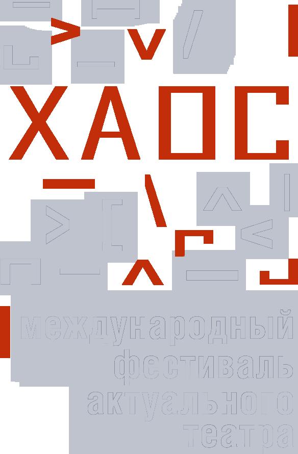 Фестиваль актуального театра «Хаос»