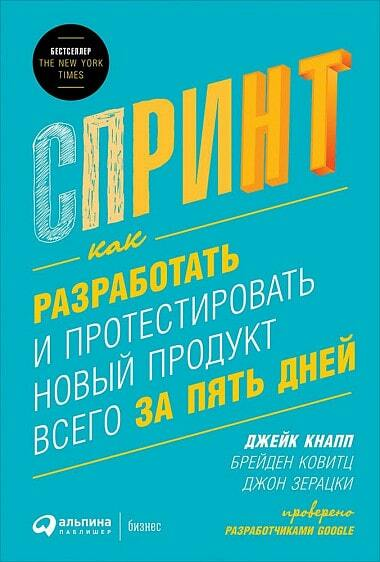 Спринт: Как разработать и протестировать новый продукт всего за пять дней - Джейк Кнапп