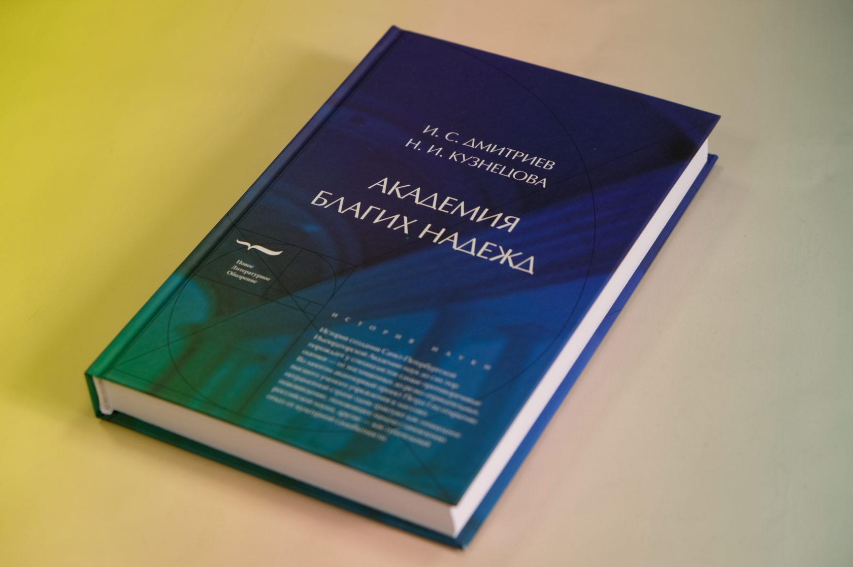 Купить книгу «Академия благих надежд»  978-5-4448-1114-6