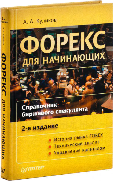 Форекс биржевая торговля книги торговля на форекс по объёмам
