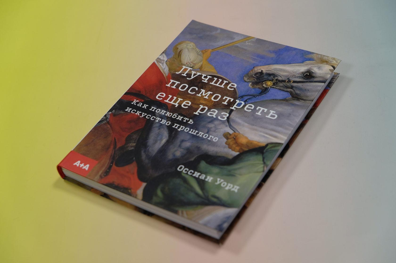 Купить книгу «Лучше посмотреть еще раз» Оссиан Уорд 978-5-91103-464-1